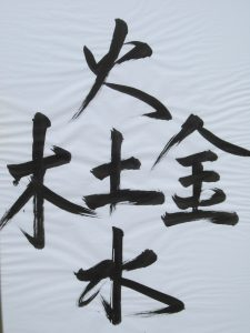 The Five Elements. Calligraphy by Chung Liang Al Huang